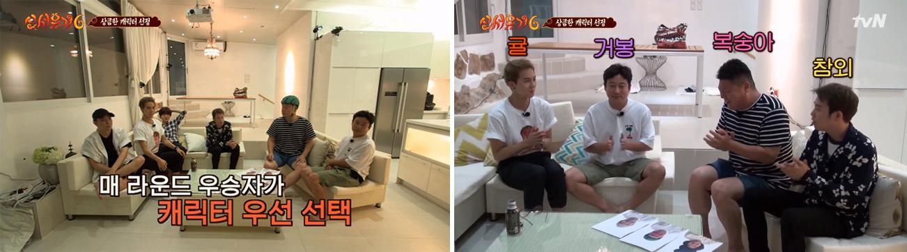 신서유기6 상큼한 캐릭터 선정 매 라운드 우승자가 캐릭터 우선 선택 귤 거봉 복숭아 참외 tvN