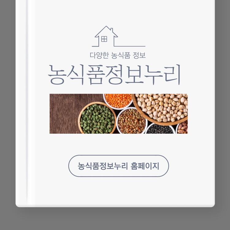 다양한 농식품 정보 농식품정보누리 농식품정보누리 홈페이지