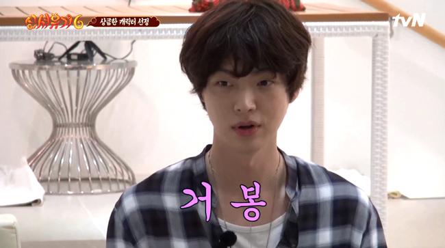 신서유기6 tvN 상큼한 캐릭터 선정 거봉