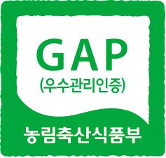 GAP (우수관리인증) 농림축산식품부