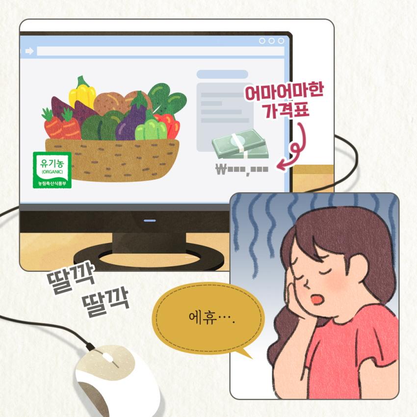 어마어마한 가격표 유기농 (ORGANIC) 농림축산식품부 딸까 딸깍 에휴....